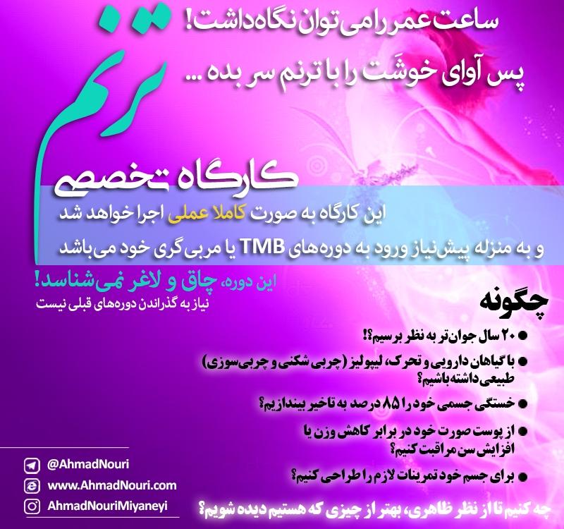 احمد نوری - ترنم