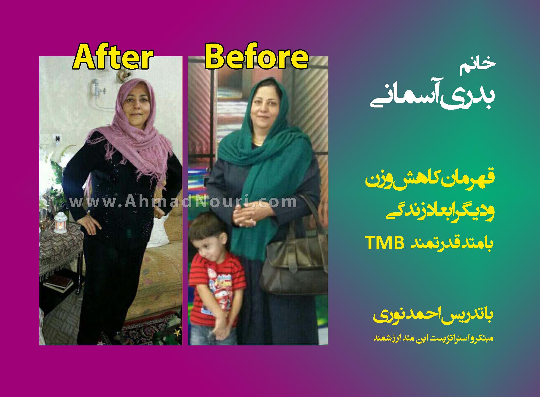 بدری آسمانی - TMB students results