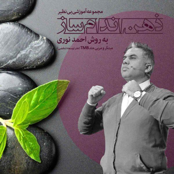 احمد نوری پکیج ذهن اندام ساز