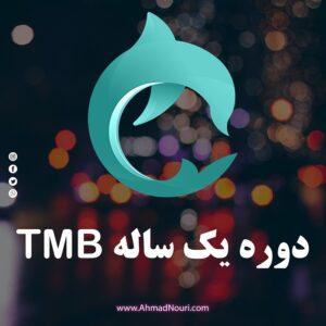 کاور دوره tmb